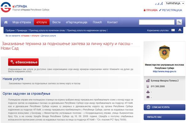 eZakazivanje: Nova usluge na portalu eUprava