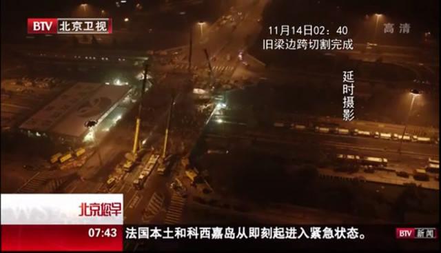 Kinezi izveli potpunu rekonstrukciju mosta za 43 sata