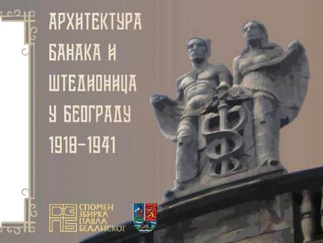 noc-muzeja-2016-Arhitektura-banaka-i-stedionica-u-Beogradu-1918-1941