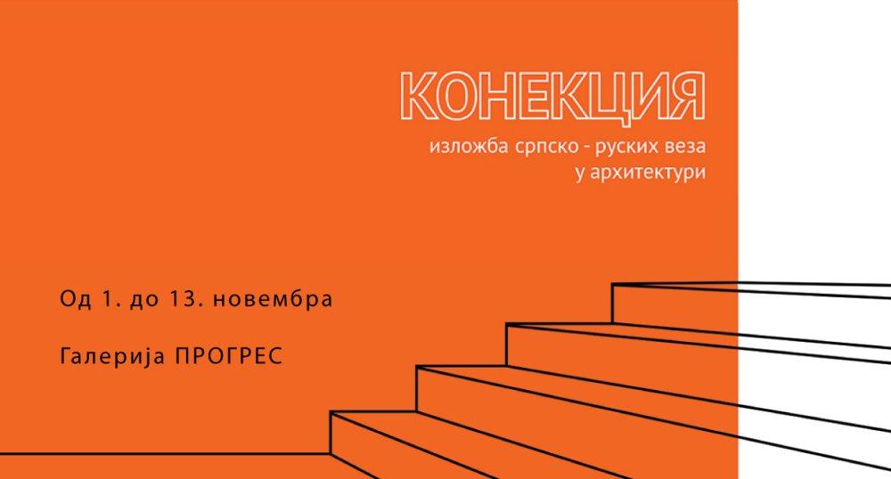 Konekcija: Izložba srpsko-ruskih veza u arhitekturi