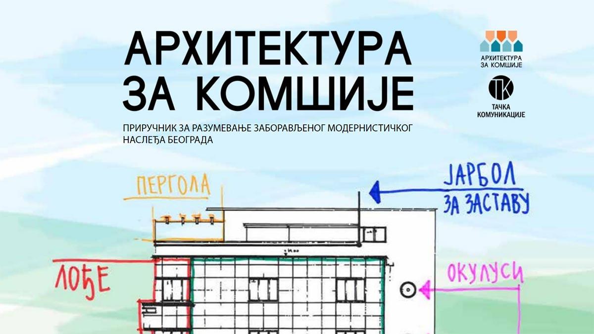 Arhitektura za komšije: Priručnik zbog kojeg ćemo više ceniti naše stare zgrade