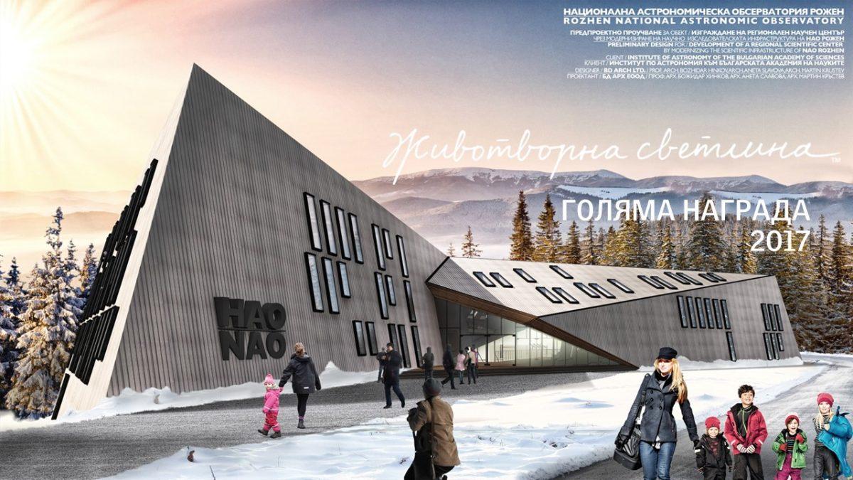 Poziv za učestvovanje u arhitektonskom konkursu Bringing light to life 2018