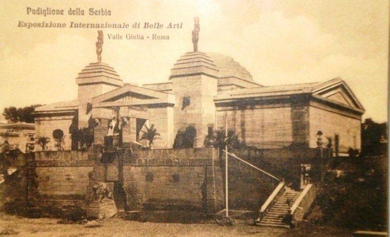 Srpski paviljon u Rimu 1911