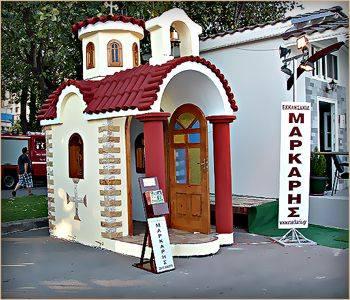 Crkva trafika u Grčkoj